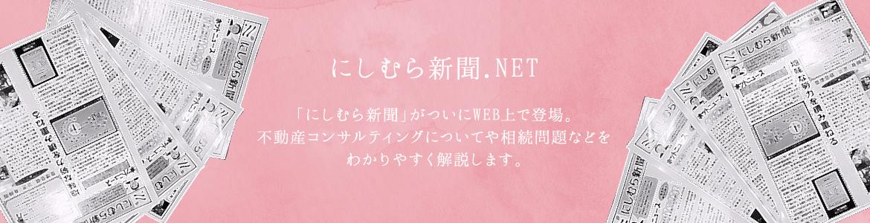 にしむら新聞.NET